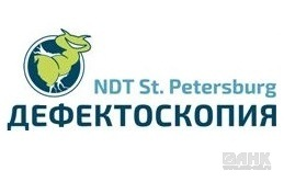 """Выставка """"Дефектоскопия"""" / NDT St. Petersburg"""